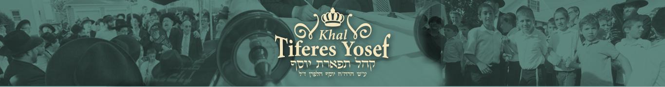Congregation Khal Tiferes Yosef